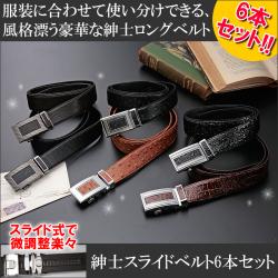 紳士スライドベルト6本セット【新聞掲載】