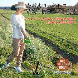 充電式コードレス草刈機軽る刈ったVS-GE02【カタログ掲載1603】の画像