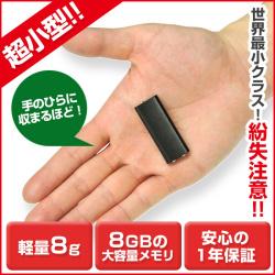 超小型 ICレコーダー 小つぶ君 IC-U04 【新聞掲載】【ポイント5倍】の画像