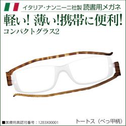 イタリア ナンニーニ社 コンパクトグラス2 シニアグラス トートス(べっ甲柄)の画像