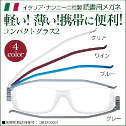 イタリア ナンニーニ社 コンパクトグラス2 シニアグラスの画像
