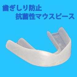 歯ぎしり 抗菌性マウスピースの画像