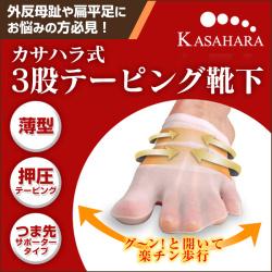 カサハラ式 3股 テーピング 靴下の画像