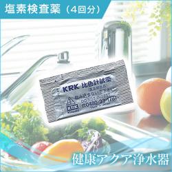 健康アクア浄水器 塩素検査薬 (4回分)