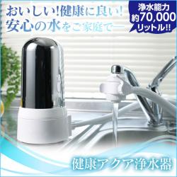 酸化還元方式 健康アクア 浄水器【送料無料】の画像