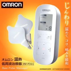 オムロン 温熱低周波治療器 HV-F311 【新聞掲載】【送料無料】の画像