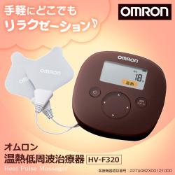 オムロン 温熱低周波治療器 HV-F320【送料無料】の画像