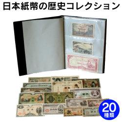 日本紙幣の歴史20種【新聞掲載商品】の画像