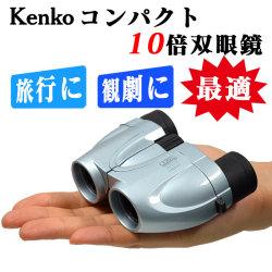 Kenko コンパクト 10倍双眼鏡 【新聞掲載】の画像