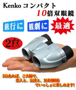 Kenko コンパクト 10倍双眼鏡 2台セット【新聞掲載】の画像