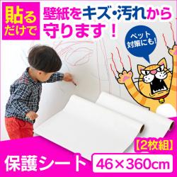 壁紙をキズ・汚れから保護するシート (46×360cm) 2本組の画像