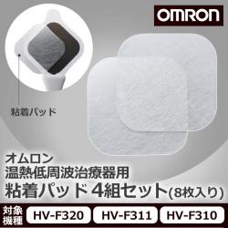 オムロン 温熱低周波治療器用 粘着パッド 4組セットの画像