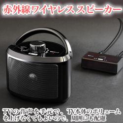 赤外線ワイヤレススピーカー[VS-M011]の画像