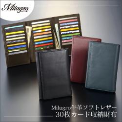 Milagro 牛革 ソフトレザー 30枚 カード 収納財布【送料無料】の画像