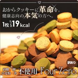 [訳あり] 豆乳おからクッキー FourZero 4種 1kgの画像