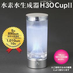 水素水生成器H30 Cup2 高濃度水素水【送料無料】の画像