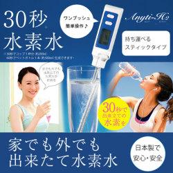 水素水生成器エニティH2【送料無料】の画像