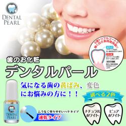 歯のお化粧 デンタルパール 001-0360の画像