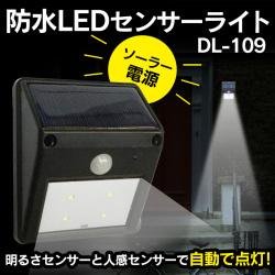 防水 ソーラー電源 LED センサーライト [DL-109]の画像