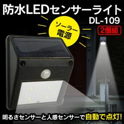 防水 ソーラー電源 LED センサーライト [DL-109] 2個セットの画像