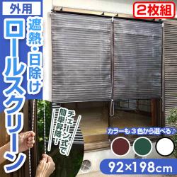NEW 遮熱 ロールスクリーン 【同色2枚組】の画像