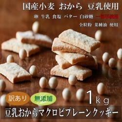 豆乳おからマクロビプレーンクッキー1kgの画像
