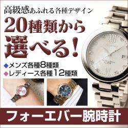 フォーエバー 20種類から選べる 腕時計の画像