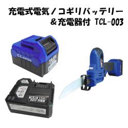 14.4V充電式電気ノコギリバッテリー&充電器付 TCL-003【送料無料】