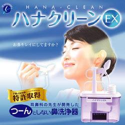 手動式鼻洗浄器 ハナクリーンEX☆つーんとしない鼻洗浄。薬を使用してないので、お子様や妊娠中の方でも安心!【新聞掲載】★花粉症の画像