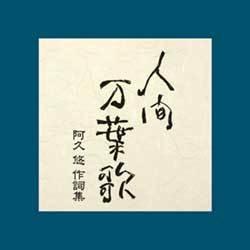 人間万葉歌 阿久悠作詞集 CD5枚組の画像