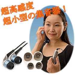 超高感度集音器 効聴S☆難聴の方に!家計に優しい充電式!【新聞掲載】【送料無料】の画像