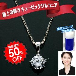 2.2ctCZダイヤペンダント(シルバー925チェーン付き)【新聞掲載】の画像