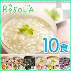 大塚食品ReSOLA リソラ 10食(2種類×5)セット☆お好きな味2種を5食セット(合計10食)でお届け!五穀の恵で心安らぐ紫のおかゆの画像