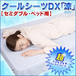 クールシーツDX 「涼」SUZU【セミダブル・ベッド用ボックスカバー】☆アイスボディシーツ2011年度版 熱中症対策グッズ在庫一掃の画像