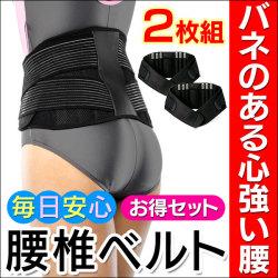 【送料無料】毎日安心・腰椎ベルト 2枚組【新聞掲載】の画像