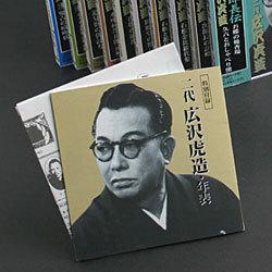 広沢虎造「清水次郎長伝」大全集CD13枚組【新聞掲載】