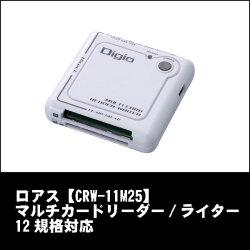 ロアス【CRW-11M25】マルチカードリーダー/ライター 12規格対応!の画像