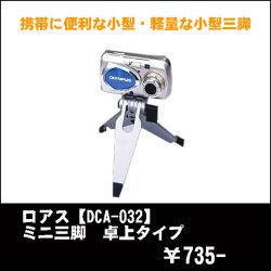 ロアス【DCA-032】ミニ三脚☆持ち運びラクラクの軽量型!の画像