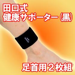 田口式 健康サポーター(黒) 足首用2枚組【新聞掲載】の画像