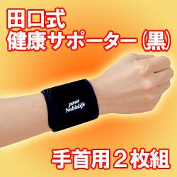 田口式 健康サポーター(黒) 手首用2枚組【新聞掲載】の画像