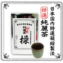 純麗茶 操☆痩せたい時に飲むだけ!ダイエット茶の画像