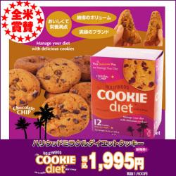 ハリウッドミラクルダイエットクッキー(チョコレートチップ)の画像