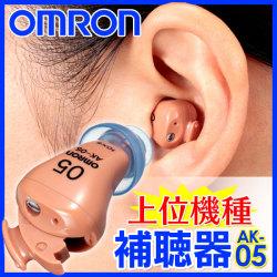 オムロン 耳穴型補聴器 イヤメイトデジタル AK-05【専用電池6個プレゼント】【送料無料】【非課税】 敬老の日健康【カタログ掲載1406】の画像