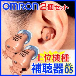 オムロン 耳穴型補聴器 イヤメイトデジタル AK-05 2個セット【専用電池12個プレゼント】【送料無料】【非課税】 敬老の日健康【カタログ掲載1406】の画像