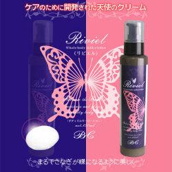 リビエル☆全身の肌トラブル改善!潤い溢れる肌へ!!の画像