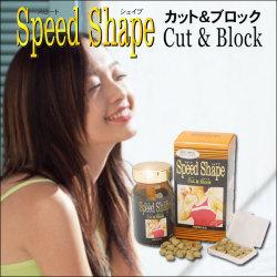 スピードシェイプ カット&ブロックの画像