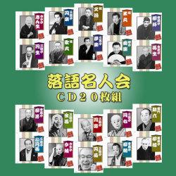 落語名人会CD20枚組【新聞掲載】☆永久保存版!昭和の落語を代表する大看板達の不朽の名人芸がここに集結!の画像