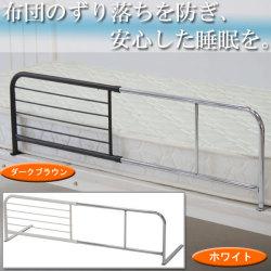 スライドベッドガード横伸縮BG-831☆ベッドのズレ落ち防止用の安心ガードの画像
