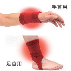 星虎の手首・足首ヘルス『各2枚セット』の画像