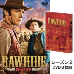 ローハイド シーズン2(DVD8枚組)【送料無料】の画像